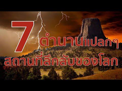 แปลกที่สุด 7 ตำนานแปลกๆ กับ 7 สถานที่ลึกลับ ของโลก สะท้อนให้เห็นถึงวิถีชีวิต